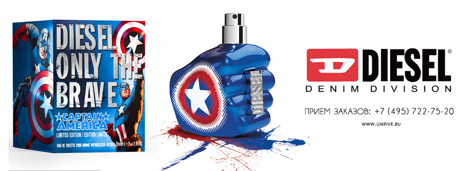 Diesel Only The Brave Captain America (Дизель Капитан Америка)